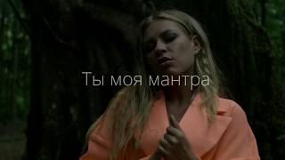 РИТА DAKOTA   МАНТРА 2019 [Lyric Video]