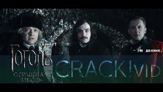 Гоголь || Crack!Vid #7