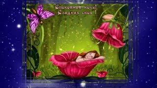 Чудесных снов тебе, моя родная! Спокойной ночи, любимая!