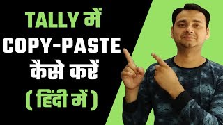 Copy Paste in Tally