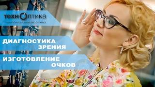 Технооптика - салон медицинской оптики. Диагностика зрения, изготовление очков в Костроме.