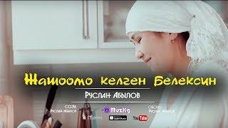 Руслан Абылов - Жашоомо келген белексин