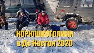 Ловля корюшки в де кастри 2020