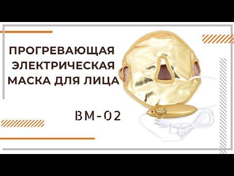 Прогревающая золотая электрическая маска для лица Beauty Mask BM-02 ᐈ BuyBeauty