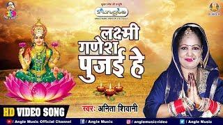 इस भजन को सुनने से आपके घर लक्ष्मी आएगी   Laxmi Mata Bhajan