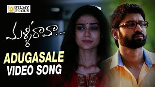 Adugasale Song Lyrics from Malli Raava - Sumanth