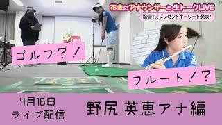 【まさかの涙配信…】花金に野尻アナと生トークライブ