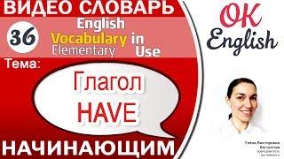 Тема 36 Глагол HAVE 📕 Английский словарь для начинающих   OK English