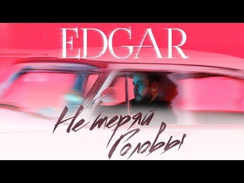 Edgar - Не теряй головы