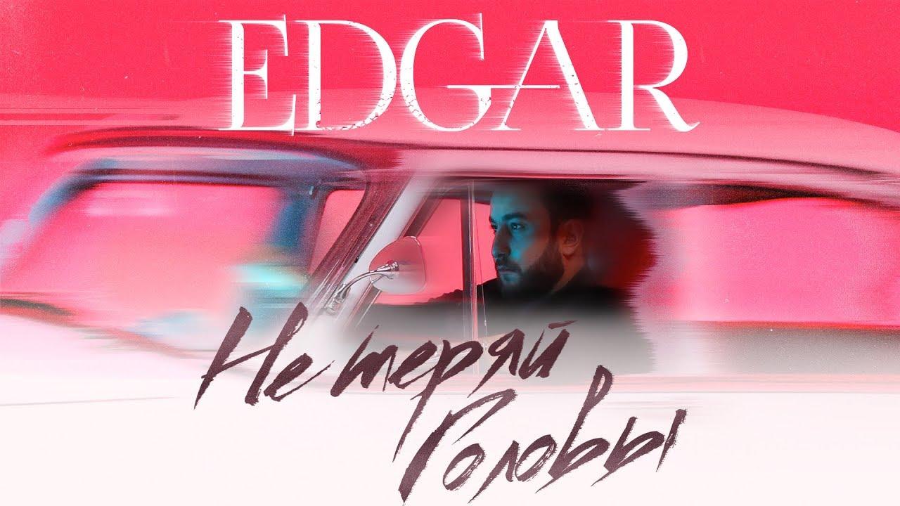 Edgar — Не теряй головы