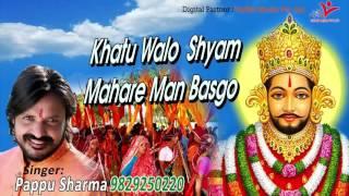 Khatu Walo Shyam     Pappu Sharma    Superhit Khatu Shyam Bhajan