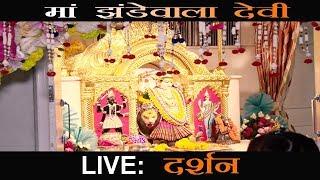 Jhandewalan Temple में लगा है नवरात्रि मेला, माँ पूरी कर रही हैं हर मुराद