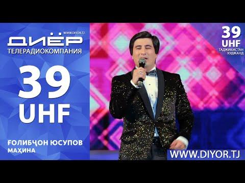 Голибчон Юсупов (гр.Эхсон) - Махина (2015)