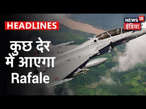 5 Rafale विमान आज पहुंचेंगे Ambala, Haryana में सुरक्षा व्यवस्था हुई सख़्त