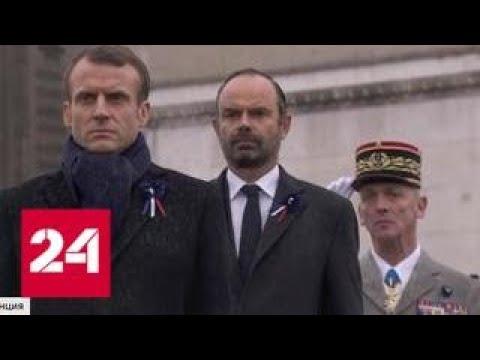100-летие Первой мировой войны: как русские несли надежду Франции - Россия 24 (видео)