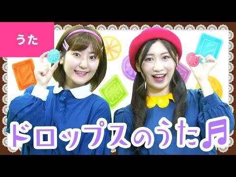 【♪うた】ドロップスのうた〈振り付き〉【手あそび・こどものうた】Japanese Children's Song, Nursery Rhymes & Finger Plays