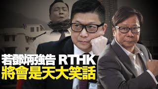 若鄧炳強告RTHK 將會是天大笑話 黃毓民 毓民踩場 200217 ep1166 p1 of 5 MyRadio