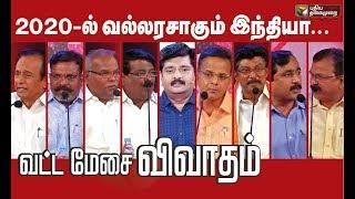 Vatta Mesai Vivaatham: 2020-ல் வல்லரசாகும் இந்தியா... கலாமின் கனவு நனவானதா? | 01/01/2020