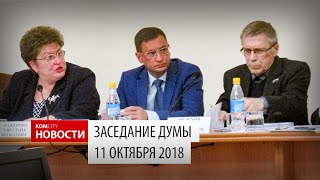 Komcity Новости — Заседание думских комиссий 10 окт 2018