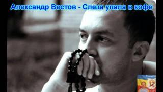Александр Вестов – Слеза упала в кофе