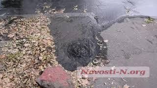 В центре Николаева забили три «фекальных источника»