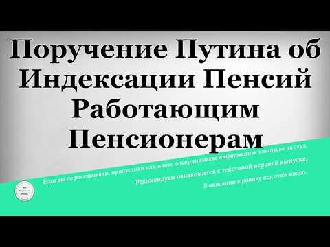 Поручение Путина об индексации пенсий работающим пенсионерам