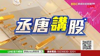 何丞唐(丞唐講股)-東森財經新聞
