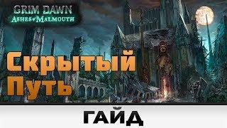 grim dawn кач 90+ ночной клинок - Самые лучшие видео