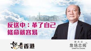 【怒看香港】20191015 - 反送中:革了自己條命就容易
