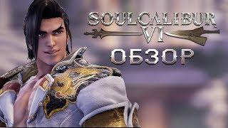 Обзор Soul Calibur VI - Возвращение легенды