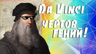 Леонардо Да Винчи | Интересные факты и биография кратко
