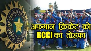 Afghanistan Cricket Team To Play Practice Match With Teams Touring India | वनइंडिया हिन्दी