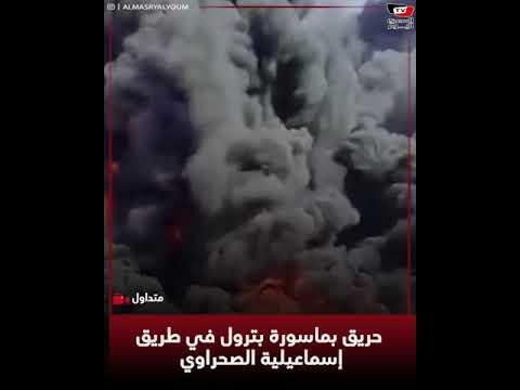 مشاهد مروعة.. حريق ضخم إثر انفجار خط غاز بأول طريق إسماعيلية الصحراوي