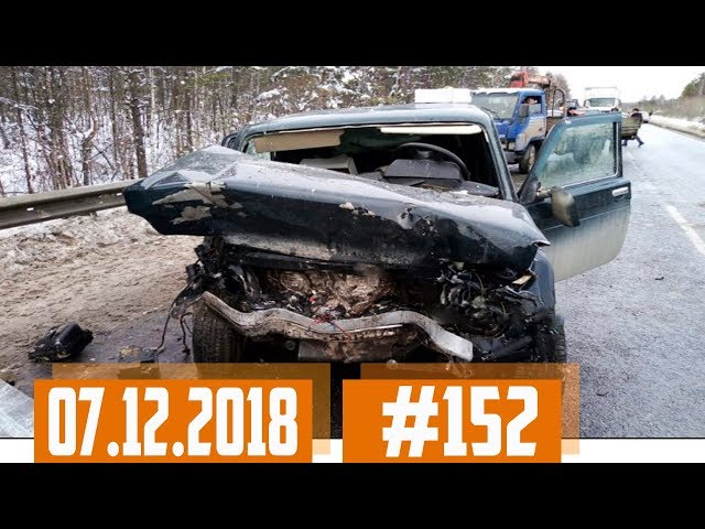 Подборка ДТП снятых на автомобильный видеорегистратор #152 Декабрь 07.12.2018