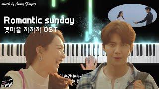 갯마을 차차차 메인 테마 OST브금 - Romantic sunday (part. 1)