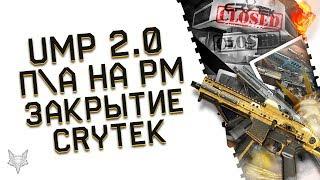 НОВЫЙ ЗОЛОТОЙ ПП SMG-45 В ОБНОВЛЕНИИ ВАРФЕЙС!ИЗМЕНЕНИЕ ПРАВИЛ РМ 2.0 WARFACE!ЗАКРЫТИЕ КРАЙТЕК?!