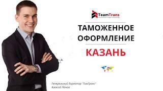 Таможенное оформление в Казани. Таможенное оформление