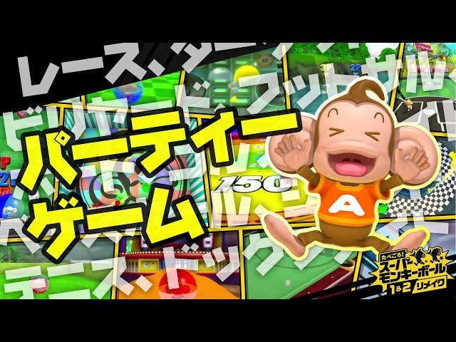 パーティーゲーム紹介PV