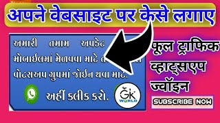 Blogger site pe whatsap group png kese add karte hai || How to blogger site in whatsap group 2021 ||