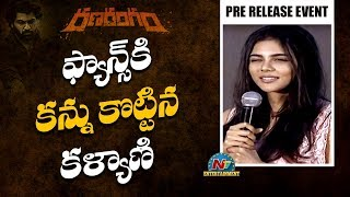 Kalyani Priyadarshan Speech At Ranarangam Pre Release Press Meet | Sharwanand | Kajal | NTV ENT