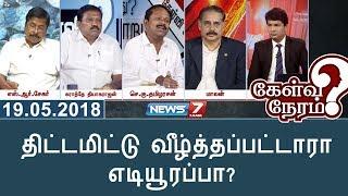 திட்டமிட்டு வீழ்த்தப்பட்டாரா எடியூரப்பா? | 19.05.18 | Kelvi Neram