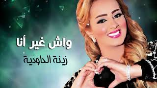 Zina Daoudia Wach Ghir Ana Wa Yal Khout Chancon archive.زينة الداودية واش غير أنا وا يالخوت