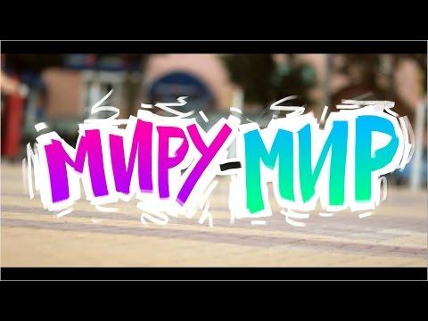 Простые и WинS - Миру мир (OFFICIAL VIDEO)