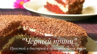 """Смотреть онлайн Рецепт торта на кефире """"Черный принц"""""""