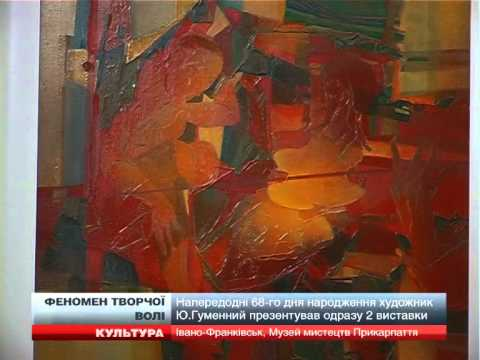Напередодні 68-го дня народження художник Ю.Гуменний презентував одразу 2 виставки - YouTube