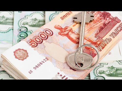600 тысяч рублей на погашение ипотеки