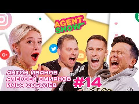 Зашкварный юмор/Закрыть AgentShow/В мире гопников| Трио «Иванов,Смирнов,Соболев»| AgentShow #14