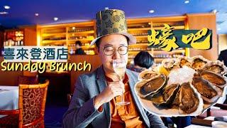 【偷得浮生】喜來登酒店周末Brunch|生蠔任食 香檳任斟|座擁傲人海景 食物種類堪比自助餐!|Sheraton Oyster & Wine Bar 蠔吧