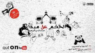 سادات العالمى و فيجو - مهرجان الحكم ع المبدأ