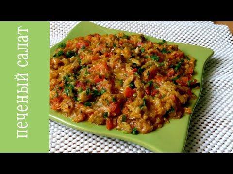 Салат из запеченных овощей /Марокканская кухня  /Moroccan salad